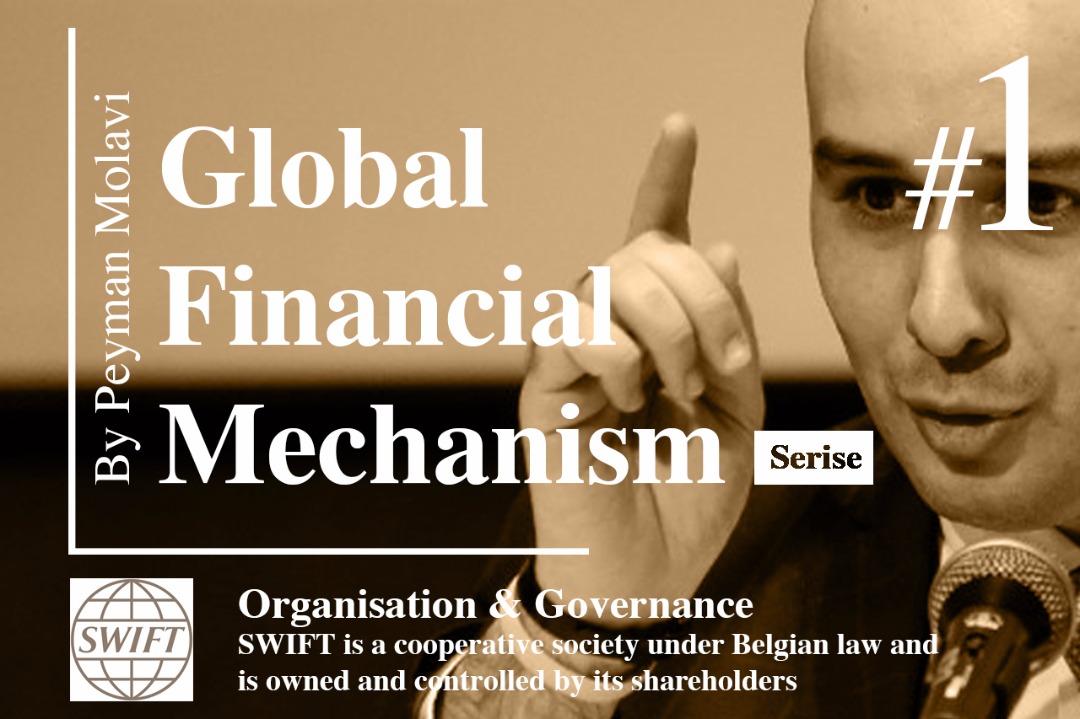 سوئیفت مکانیزم اطلاع رسانی بین المللی بین بانکی