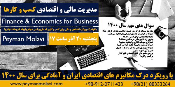 کارگاه آنلاین آموزشی (وبینار مدیریت مالی و اقتصادی کسب و کارها)