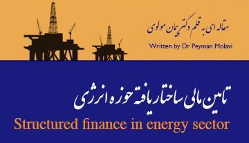 مقاله ای به قلم دکتر پیمان مولوی در باب نظام تامین مالی بین الملی نفت