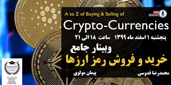 کارگاه آنلاین آموزشی (جامع خرید و فروش رمز ارزها)