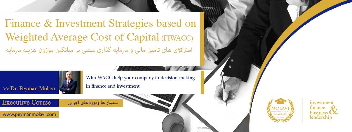 استراتژی های تامین مالی و سرمایه گذاری شرکتها با استفاده از میانگین موزون هزینه سرمایه