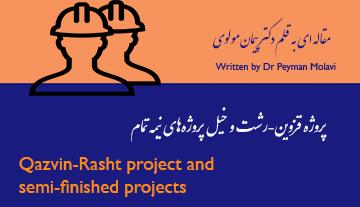 پروژه قزوین-رشت و خیل پروژههای نیمه تمام