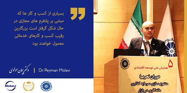 سخنرانی دکتر پیمان مولوی در پنجمین همایش ملی توسعه اقتصادی در اتاق بازرگانی فارس