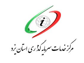 مرکز خدمات سرمایه گذاری استان یزد