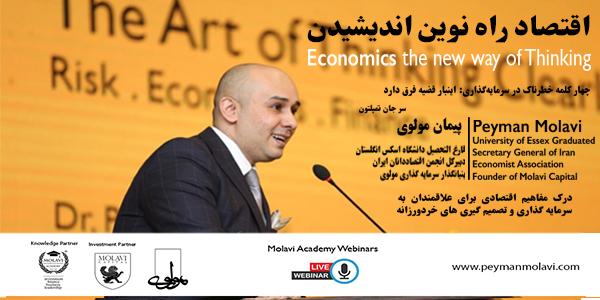 کارگاه آنلاین آموزشی (اقتصاد راه نوین اندیشیدن)