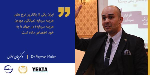 سخنراني دكتر پيمان مولوي در مشهد تحت عنوان متنوع سازي سرمايه گذاري و تامين مالي بنگاه هاي ايراني