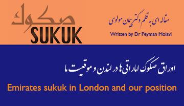 اوراق صکوک اماراتیها در لندن و موقعیت ما
