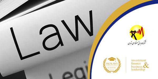 برگزاری سمینار قوانین و مقررات بورس اوراق بهادار