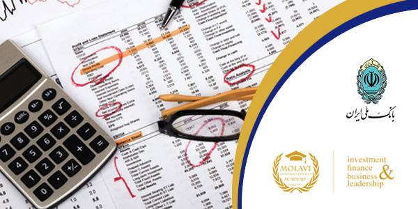برگزاری سمینار تحلیل های مالی کسب و کار در بانک ملی