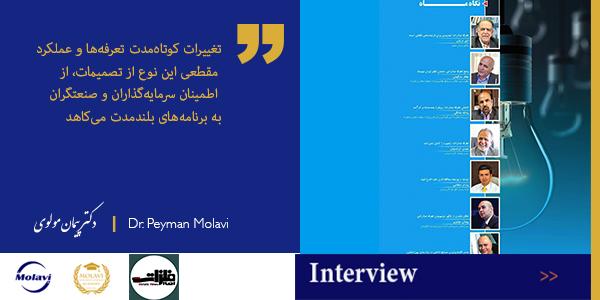 مصاحبه ماهنامه اخبار فلزات با دکتر پیمان مولوی