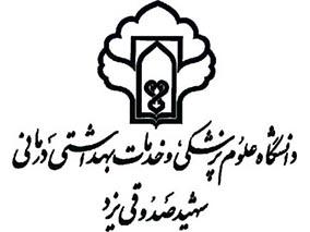 دانشکده علوم پزشکی شهید صدوقی یزد