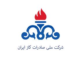 شرکت ملی صادرات گاز ایران