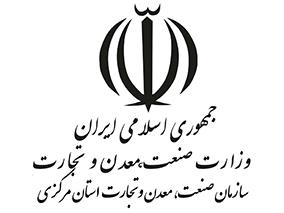 سازمان صنعت، معدن و تجارت استان مرکزی