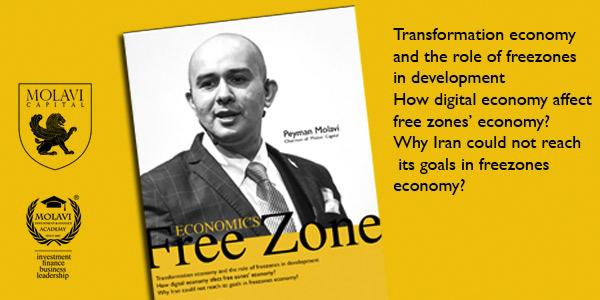 اقتصاد مناطق آزاد