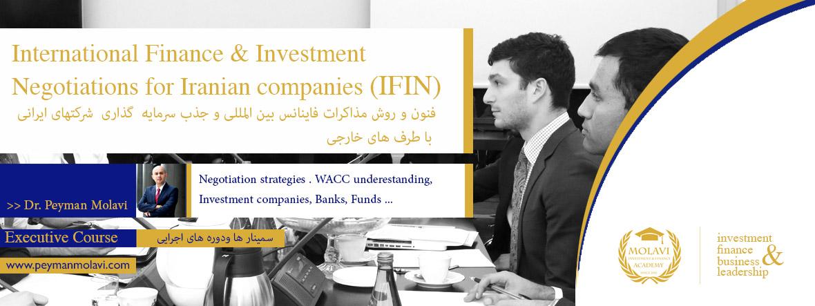 فنون و روش مذاکرات فاینانس بین المللی و جذب سرمایه گذاری شرکتهای ایرانی با طرف های خارجی