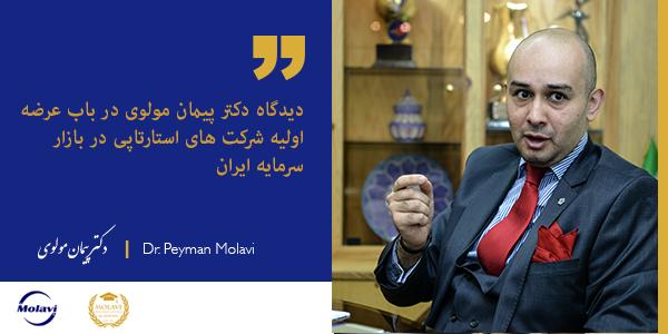 دیدگاه دکتر پیمان مولوی در باب عرضه اولیه شرکت های استارتاپی در بازار سرمایه ایران